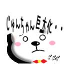 ★じゅんちゃん★専用(あだ名)(個別スタンプ:39)