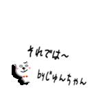 ★じゅんちゃん★専用(あだ名)(個別スタンプ:40)