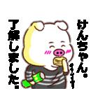 【決定版】名前スタンプ「けんちゃん」(個別スタンプ:01)