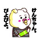 【決定版】名前スタンプ「けんちゃん」(個別スタンプ:02)
