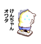 【決定版】名前スタンプ「けんちゃん」(個別スタンプ:12)