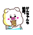 【決定版】名前スタンプ「けんちゃん」(個別スタンプ:16)