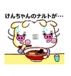 【決定版】名前スタンプ「けんちゃん」(個別スタンプ:20)