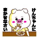 【決定版】名前スタンプ「けんちゃん」(個別スタンプ:21)