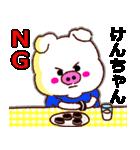 【決定版】名前スタンプ「けんちゃん」(個別スタンプ:22)