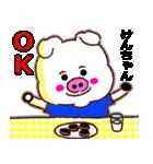 【決定版】名前スタンプ「けんちゃん」(個別スタンプ:23)