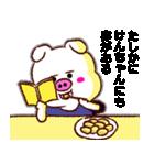 【決定版】名前スタンプ「けんちゃん」(個別スタンプ:24)