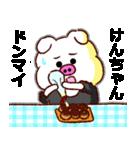 【決定版】名前スタンプ「けんちゃん」(個別スタンプ:25)