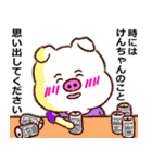 【決定版】名前スタンプ「けんちゃん」(個別スタンプ:26)