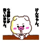 【決定版】名前スタンプ「けんちゃん」(個別スタンプ:27)