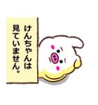 【決定版】名前スタンプ「けんちゃん」(個別スタンプ:31)