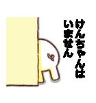 【決定版】名前スタンプ「けんちゃん」(個別スタンプ:32)