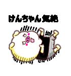 【決定版】名前スタンプ「けんちゃん」(個別スタンプ:34)