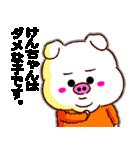 【決定版】名前スタンプ「けんちゃん」(個別スタンプ:35)