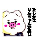 【決定版】名前スタンプ「けんちゃん」(個別スタンプ:38)