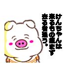【決定版】名前スタンプ「けんちゃん」(個別スタンプ:39)