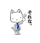 サラリー猫君(個別スタンプ:14)