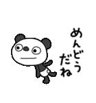 ふんわかパンダ10(脱力編)(個別スタンプ:2)