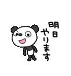 ふんわかパンダ10(脱力編)(個別スタンプ:4)