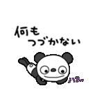 ふんわかパンダ10(脱力編)(個別スタンプ:5)