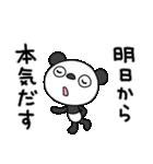 ふんわかパンダ10(脱力編)(個別スタンプ:7)