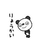 ふんわかパンダ10(脱力編)(個別スタンプ:11)