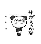 ふんわかパンダ10(脱力編)(個別スタンプ:23)