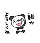 ふんわかパンダ10(脱力編)(個別スタンプ:24)