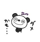 ふんわかパンダ10(脱力編)(個別スタンプ:25)