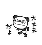 ふんわかパンダ10(脱力編)(個別スタンプ:26)