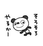 ふんわかパンダ10(脱力編)(個別スタンプ:35)