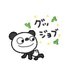 ふんわかパンダ10(脱力編)(個別スタンプ:38)