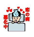 恋するサラリーマン4 秋冬イベント編(個別スタンプ:35)