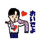 恋するサラリーマン4 秋冬イベント編(個別スタンプ:38)