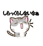 静岡弁のキジトラねことハムスター 2(個別スタンプ:07)