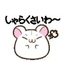 静岡弁のキジトラねことハムスター 2(個別スタンプ:08)