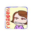 鬼嫁が激しく叱ってくれるスタンプ(個別スタンプ:03)
