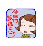 鬼嫁が激しく叱ってくれるスタンプ(個別スタンプ:07)