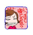 鬼嫁が激しく叱ってくれるスタンプ(個別スタンプ:09)