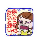 鬼嫁が激しく叱ってくれるスタンプ(個別スタンプ:15)