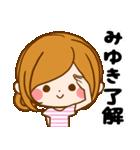 ♦みゆき専用スタンプ♦(個別スタンプ:09)