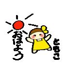 ☆ともこのスタンプ☆(個別スタンプ:02)