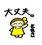 ☆ともこのスタンプ☆(個別スタンプ:03)