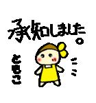 ☆ともこのスタンプ☆(個別スタンプ:04)