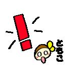 ☆ともこのスタンプ☆(個別スタンプ:05)