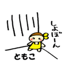 ☆ともこのスタンプ☆(個別スタンプ:06)