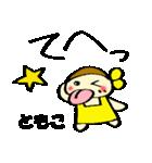 ☆ともこのスタンプ☆(個別スタンプ:07)