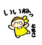 ☆ともこのスタンプ☆(個別スタンプ:08)