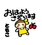 ☆ともこのスタンプ☆(個別スタンプ:09)