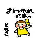 ☆ともこのスタンプ☆(個別スタンプ:10)
